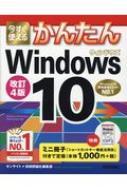 今すぐ使えるかんたんWindows 10 改訂4版