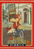 レイトン ミステリー探偵社 〜カトリーのナゾトキファイル〜DVD Vo.l8