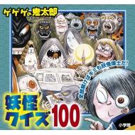 ゲゲゲの鬼太郎 妖怪クイズ100 ピギー・ファミリー・シリーズ