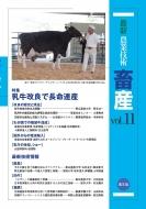 最新農業技術 畜産 vol.11 特集 乳牛改良で長命連産
