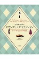 20世紀初頭のロマンティック・ファッション —ベル・エポックからアール・ヌーヴォー、アール・デコまでの流行文化史