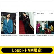 《超特急文庫3》 カイセットA【Loppi・HMV限定】