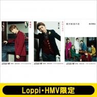 《超特急文庫3》 ユーキセットA【Loppi・HMV限定】