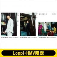 《超特急文庫3》 タカシセットA【Loppi・HMV限定】