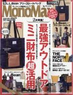 Mono Max (モノ・マックス)2018年 12月号