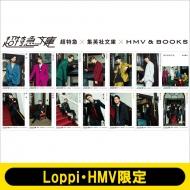 《超特急文庫3》 全冊セット【Loppi・HMV限定】