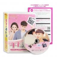 『年下のオトコ』DVD-BOX1