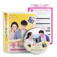『年下のオトコ』DVD-BOX2