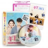 『年下のオトコ』DVD-BOX3