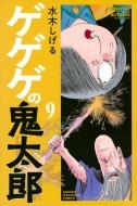 ゲゲゲの鬼太郎 9 週刊少年マガジンKC