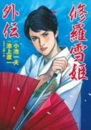 修羅雪姫外伝主婦の友ヒットシリーズ