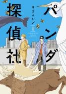 パンダ探偵社 1 トーチコミックス