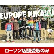 藤村・嬉野プロデュース『ヨーロッパ企画です。2』DVD