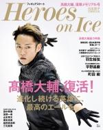 フィギュアスケート Heroes on Ice TJMOOK