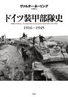 ドイツ装甲部隊史 1916‐1945