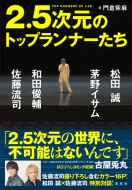 2.5次元のトップランナーたち 松田誠、茅野イサム、和田俊輔、佐藤流司