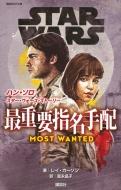 STAR WARS ハン・ソロ / スター・ウォーズ・ストーリー最重要指名手配 講談社KK文庫