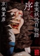 虚実妖怪百物語 序 角川文庫