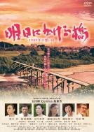 明日にかける橋 1989年の想い出