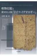 唯物史観と新MEGA版 「ドイツ・イデオロギー」