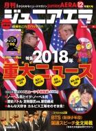 月刊 junior AERA (ジュニアエラ)2018年 12月号