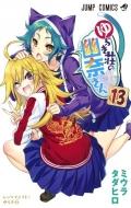 ゆらぎ荘の幽奈さん 13 ジャンプコミックス