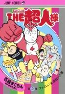 キン肉マン スペシャルスピンオフ THE 超人様 2 ジャンプコミックス