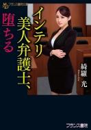 インテリ美人弁護士、堕ちる フランス書院文庫