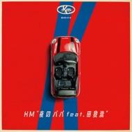 夜のパパ(Feat.田我流)/ Distance Feat.Weny Dacillo, Taeyoung Boy, : Lui Hua