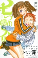 七つの大罪 キャラクターガイドブック ペア罪 キング & ディアンヌ Kcデラックス