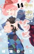 初恋ゾンビ 14 少年サンデーコミックス