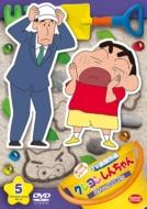 クレヨンしんちゃん TV版傑作選 第13期シリーズ 5 父ちゃんが坊主頭だゾ