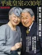 保存版 平成の30年と皇室 週刊朝日ムック