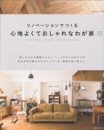 リノベーションで手に入れた楽しいわが家 Come Home! HOUSING 私のカントリー別冊