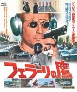 フェラーリの鷹 HDリマスター Blu-ray