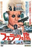 フェラーリの鷹 HDリマスター DVD