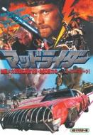 マッドライダー HDリマスター DVD