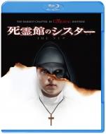 死霊館のシスター ブルーレイ&DVDセット(2枚組)