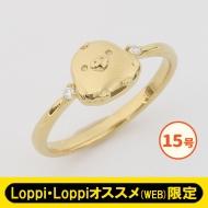 キイロイトリ ゴールドリング15号【Loppi・Loppiオススメ限定】[2回目]