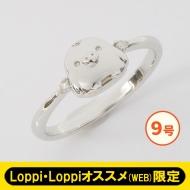 キイロイトリ シルバーリング9号【Loppi・Loppiオススメ限定】[2回目]