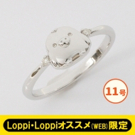 キイロイトリ シルバーリング11号【Loppi・Loppiオススメ限定】[2回目]