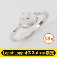 キイロイトリ シルバーリング13号【Loppi・Loppiオススメ限定】[2回目]