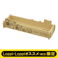 簡単組立カトラリーケース【Loppi・Loppiオススメ限定】