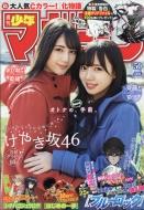 週刊少年マガジン 2018年 11月 28日号
