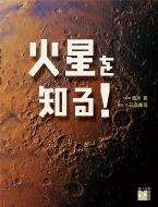 火星を知る! 調べる学習百科