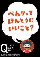 べんりってほんとうにいいこと? NHK 「Qこどものための哲学」