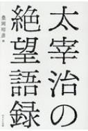 太宰治の絶望語録