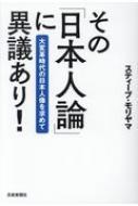 その「日本人論」に異議あり! 大変革時代の日本人像を求めて