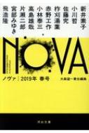 NOVA 2期 1 河出文庫