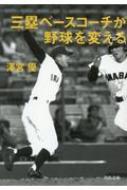 三塁ベースコーチが野球を変える 河出文庫